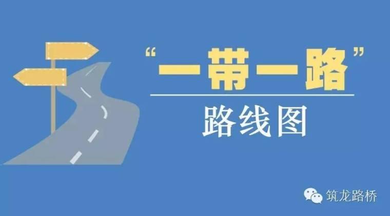 """中国正式发布""""一带一路""""路线图"""