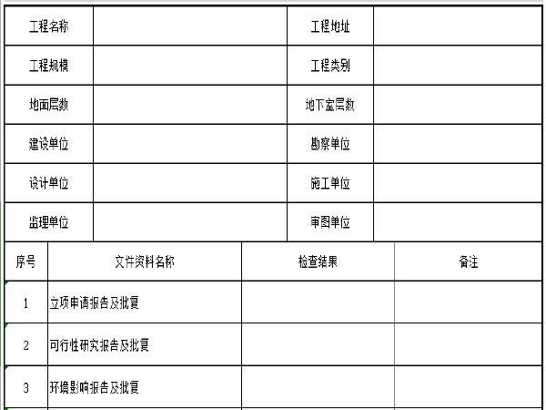 《广东省市政基础设施工程竣工验收技术资料统一用表》(2019版)