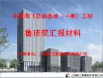 【附图丰富】中国商飞总部基地(一期)工程鲁班奖汇报材料