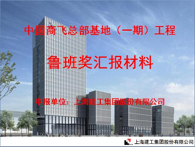 [附图丰富]中国商飞总部基地(一期)工程鲁班奖汇报材料