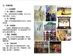 【江西】南昌梅湖墨香文化主题休闲街投资规划方案及景观设计