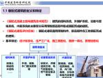 装配式建筑体系及研究进展简介(共58页)