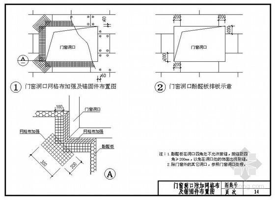 酚醛板外保温系统网格布及锚固件布置图