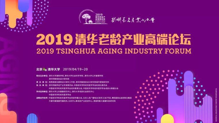 议程新鲜出炉——2019清华老龄产业高端论坛