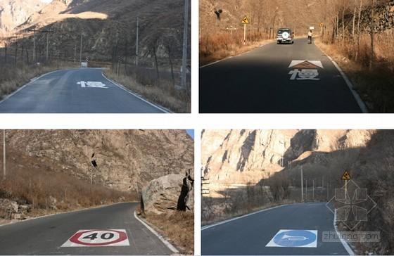 [浙江]四级及四级以下农村公路安全设施设置技术62页
