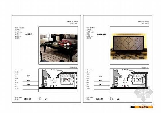 [河南]高档现代休闲会所室内软装方案图家具配置图