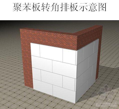 专威特外墙外保温系统施工方案