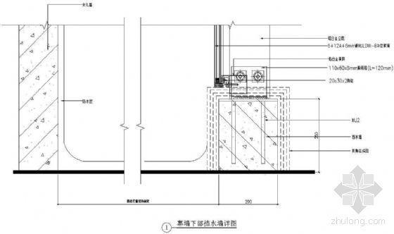 幕墙下部挡水墙详图(二)