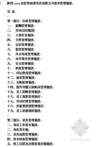 陕西某工程造价咨询公司基本管理制度