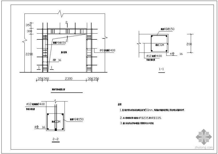 某墙体开洞加固(立面)节点构造详图