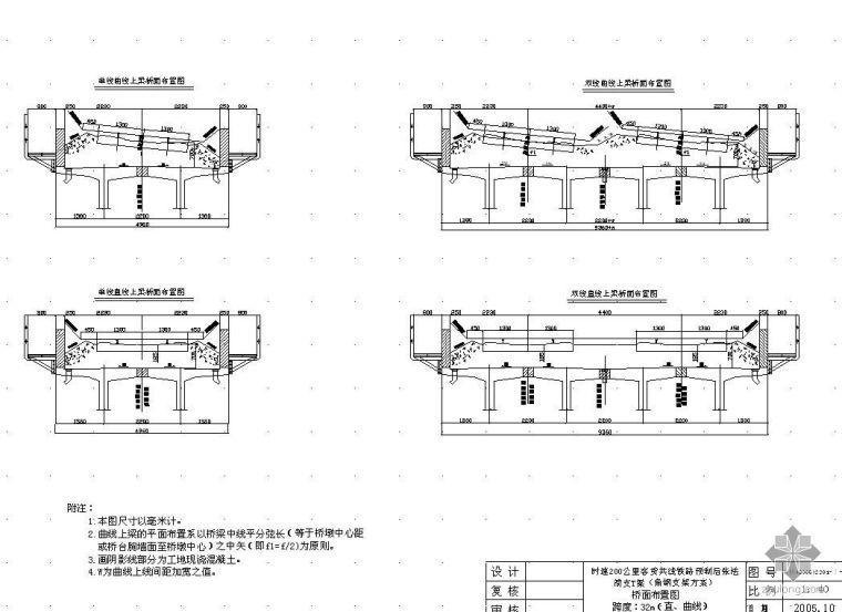 时速200公里客货共线铁路预制后线法简支T梁(角钢支架方案)
