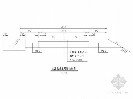[云南]市政道路水泥混凝土路面结构设计详图