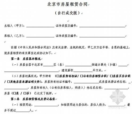 北京市房屋租赁合同自行成交版(2008)