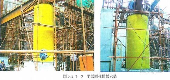 高强柔性复合材料平板圆柱模板施工工法(2008年)
