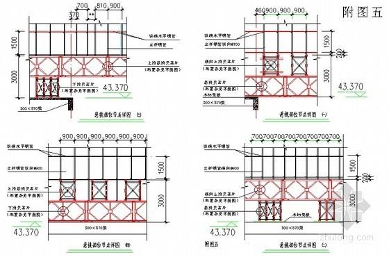 [浙江]办公楼悬挑承重支模架施工方案(贝雷片桁架)