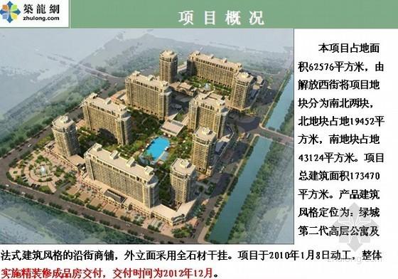 [浙江]高层公寓精装修产品定位(材料设备选型)报告(68页)