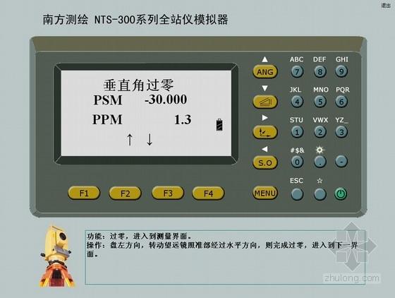 建筑工程南方NTS-300R系列全站仪模拟器