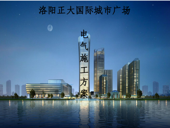 洛阳正大国际城市广场电气施工方案