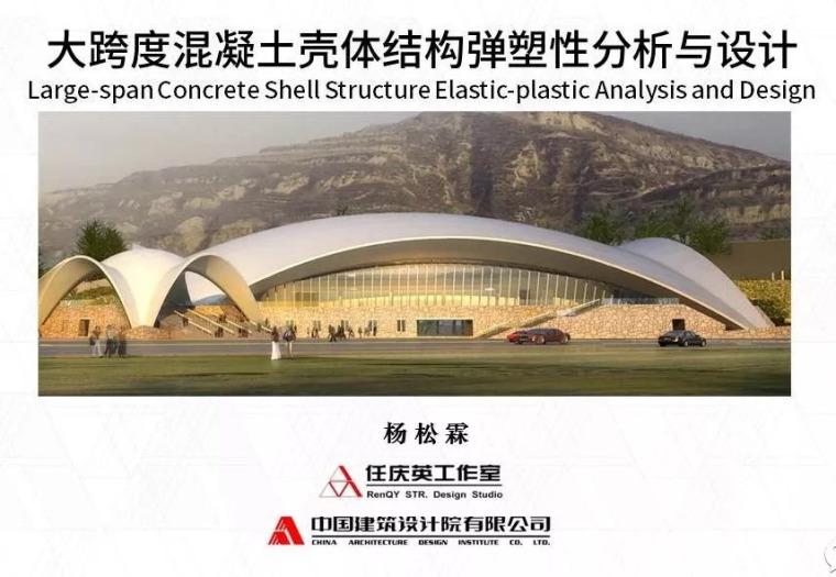 图文详解吕梁新城体育中心大跨度混凝土壳体结构设计分析全过程!