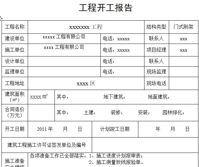 钢结构竣工验收资料全套表格(共170页)