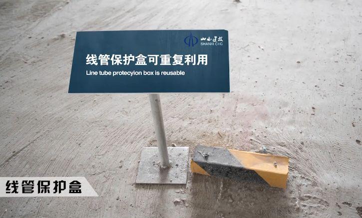 聚焦山西省首例装配整体式剪力墙结构建设项目_104