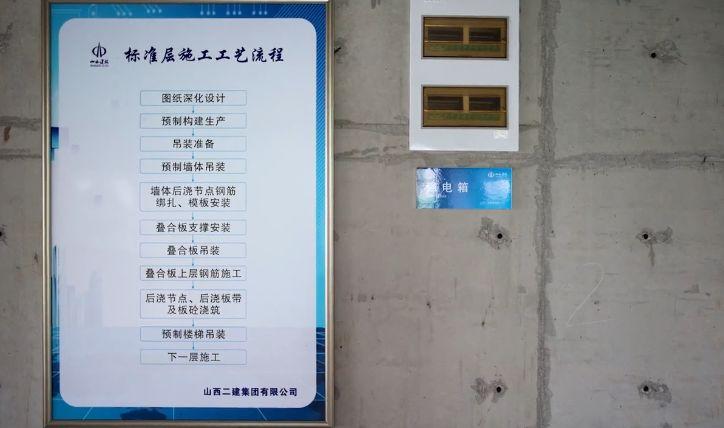 聚焦山西省首例装配整体式剪力墙结构建设项目_107