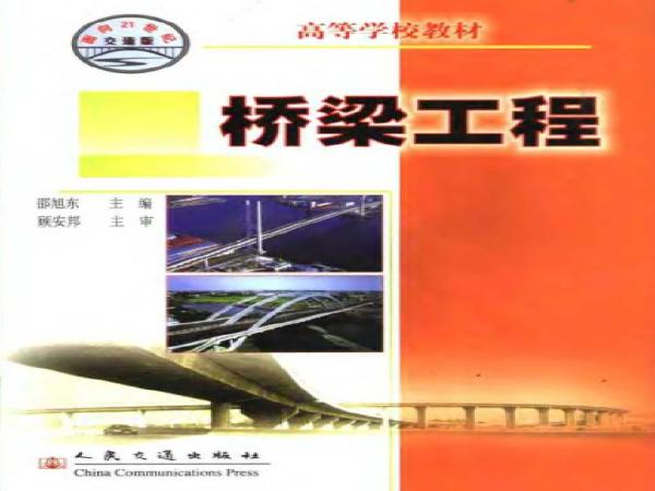 桥梁工程_邵旭东(全本书共568页)