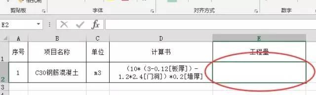 工程造价-图文总结六个Excel技巧_2