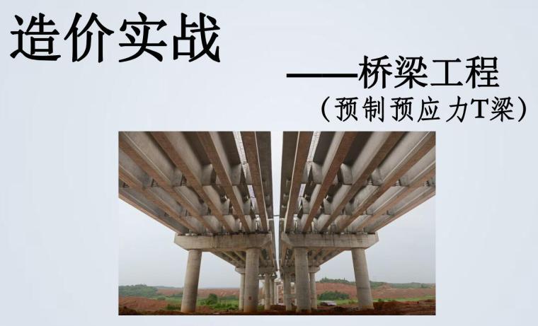 [精]造价实战--桥梁工程(预制预应力T梁)