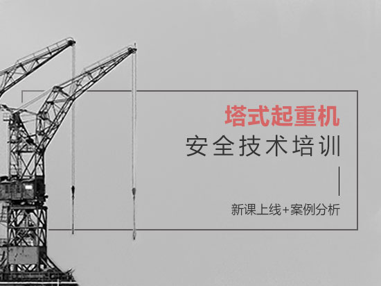 塔式起重机安装、拆除及使用安全技术规范