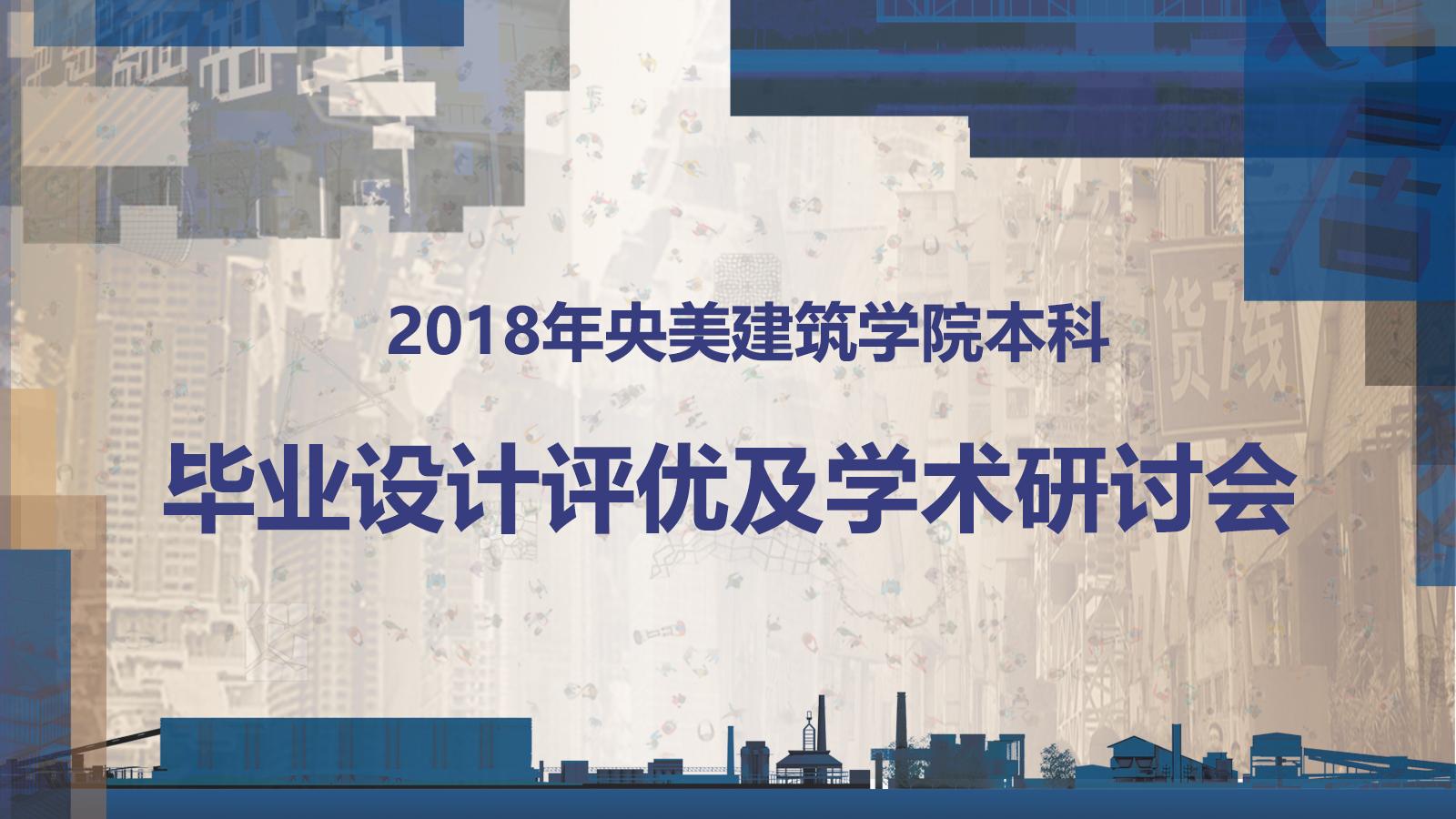 2018央美▪建筑学院本科毕业设计评优及学术研讨会