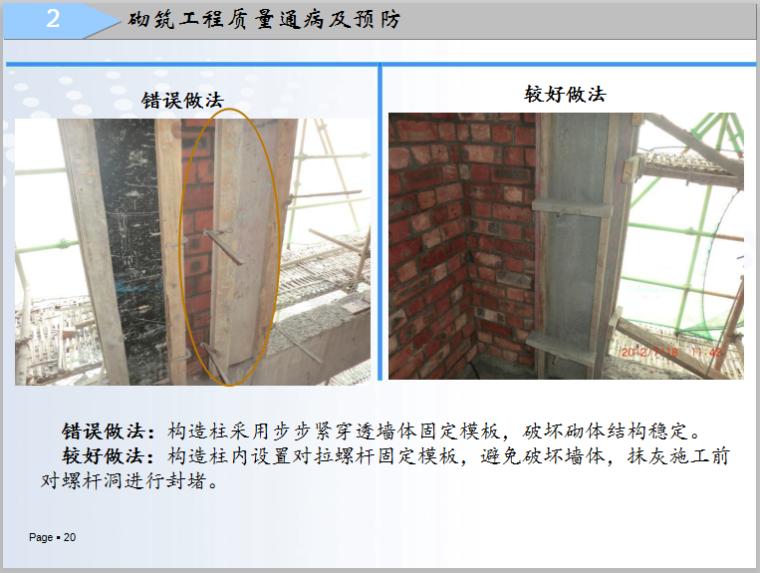 质量通病防治及行业优秀展示-构造柱