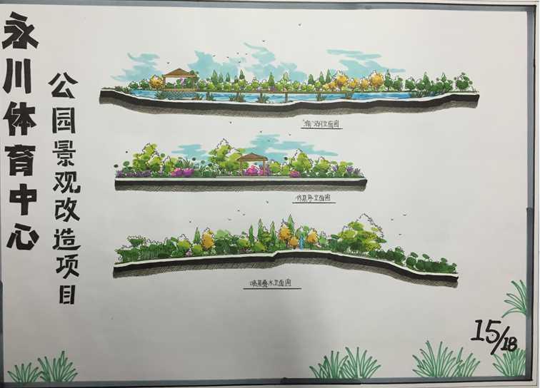 重庆市永川区,永川体育中心改造项目_17