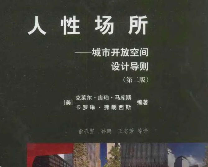 景观书籍|人性场所·人性场所:城市开放空间设计导则(共365页)