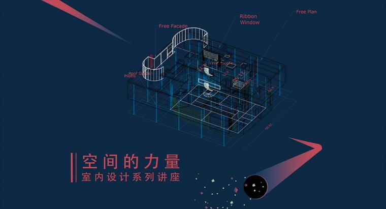 室内设计、改造经典案例分享——《空间的力量》系列讲座