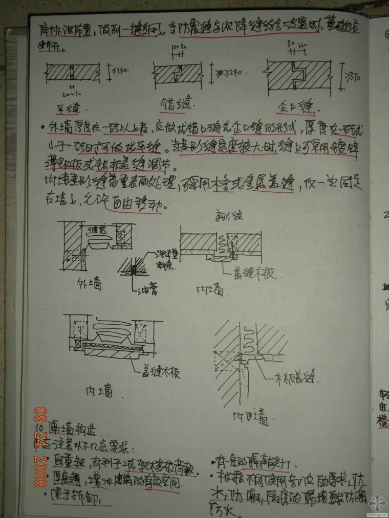 建筑构造复习资料(重点笔记+华工课堂拍摄笔记)_9