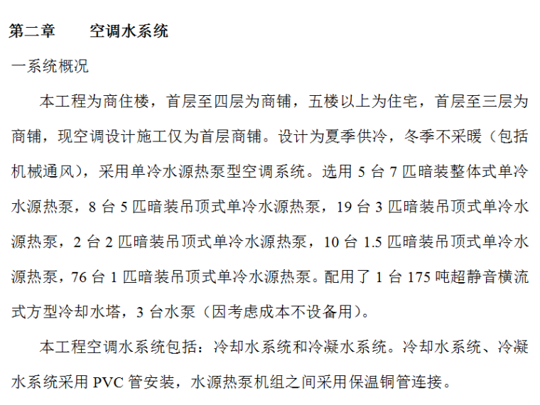 某商场空调工程施工组织设计(Word.18页)
