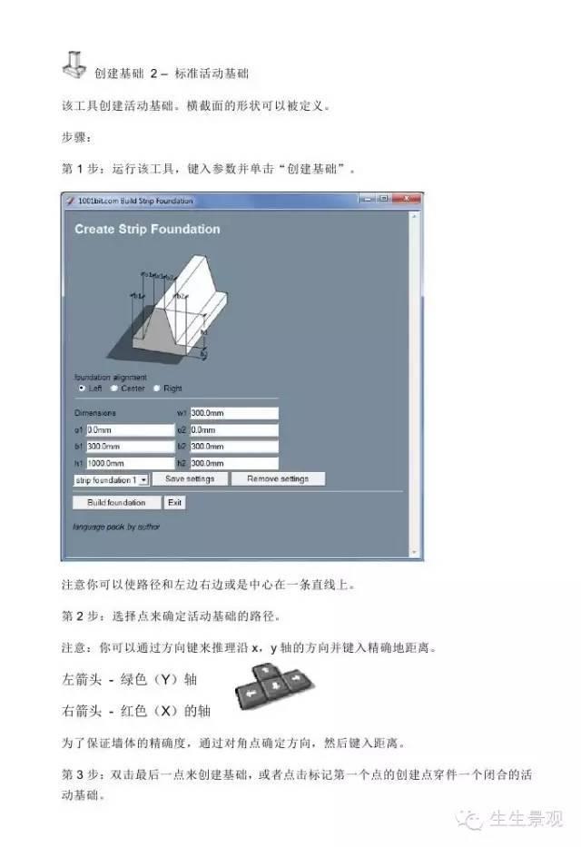 最全SketchUp建筑小插件_59