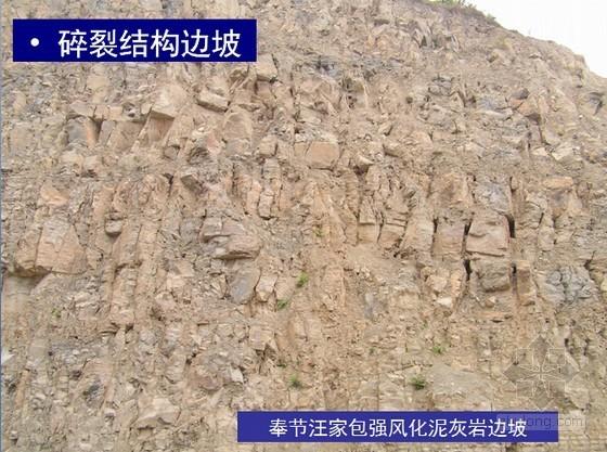 高边坡防护工程中的地质问题