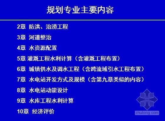 注册土木工程师执业资格考试复习策略及知识点总结(水利水电 PPT讲义)