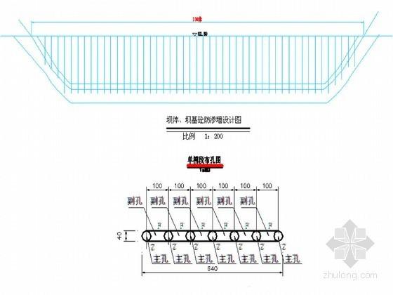 水库大坝防渗加固工程施工方案(2014年 含CAD图)
