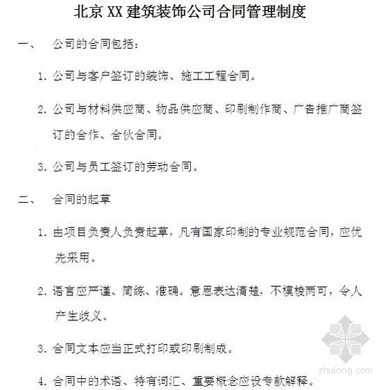 2013年北京某装饰公司合同管理制度(5页)