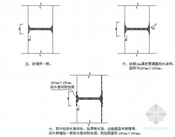 对拉螺栓孔封堵方案(聚合物膨胀防水砂浆 聚氨酯防水涂料)