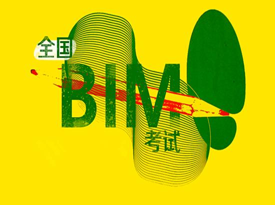 """""""BIM工程师""""考试教材大纲"""