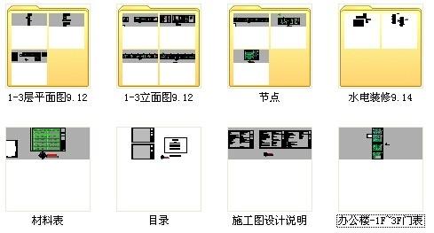 [南京]综合性通信软件研发中心现代办公室装修施工图(含水电图)资料图纸总缩略图
