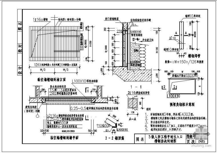 某5级人防工程平时出入口槽钢临战封堵节点构造详图