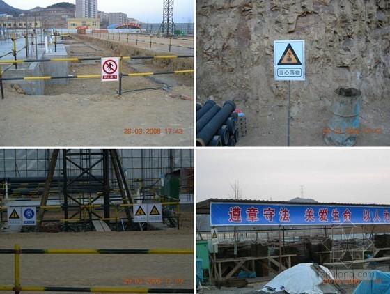 建筑工程施工现场安全文明标准化培训(附图)