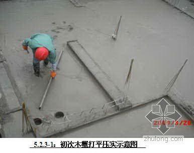 现浇钢筋混凝土楼地面原浆压光施工工法