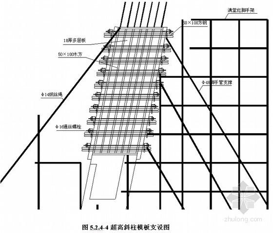 超长劲性混凝土斜框架柱施工工法