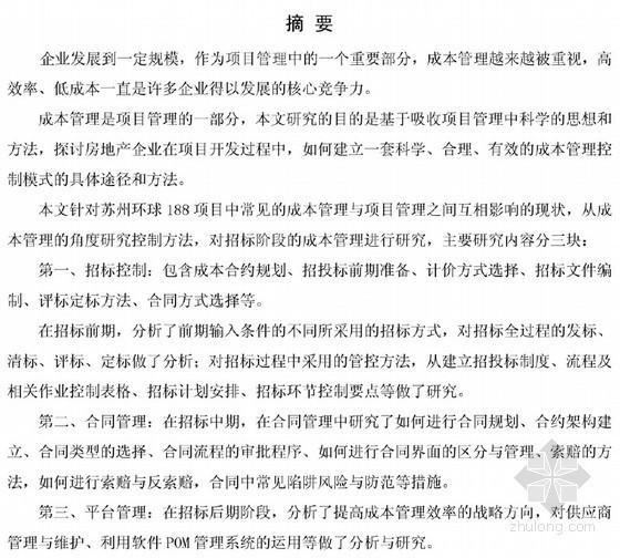 [硕士]苏州环球188项目招标成本管理方法的研究[2010]
